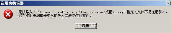 """解决""""注册表导入失败,只能导入二进位注册文件"""""""