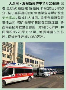 梁宝寺煤矿11人被困事故